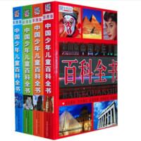 《中国少年儿童百科全书》(万卷出版公司、彩图版、精装、套装共4册)