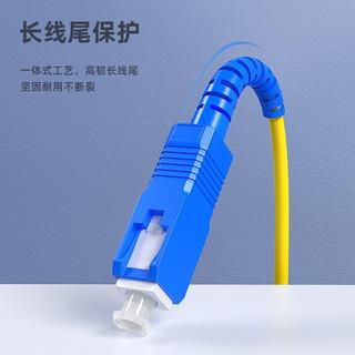 毕亚兹 电信级光纤跳线 SC-SC单模单芯 3米 9/125低烟无卤环保外被 收发器尾纤 jx1