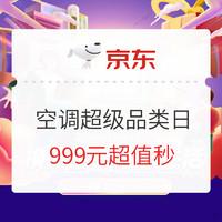 评论有奖、促销活动:京东空调超级品类日——换新空气,焕新生活