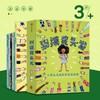 《别摸我头发:儿童社交边界感培养绘本》(全6册)