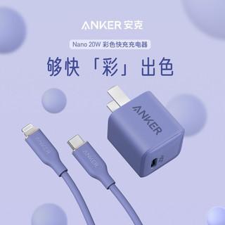 Anker 安克 Nano PD 手机充电器 Type-C 20W 薰衣草灰0.9m