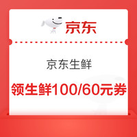 PLUS会员:京东生鲜 满299-100/199-50/69-60元优惠券