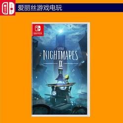 Switch游戏 NS 小小梦魇2 小小噩梦2 中文现货即发