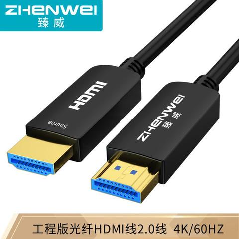 ZHENWEI 臻威 光纤HDMI高清线 2.0工程版 15米