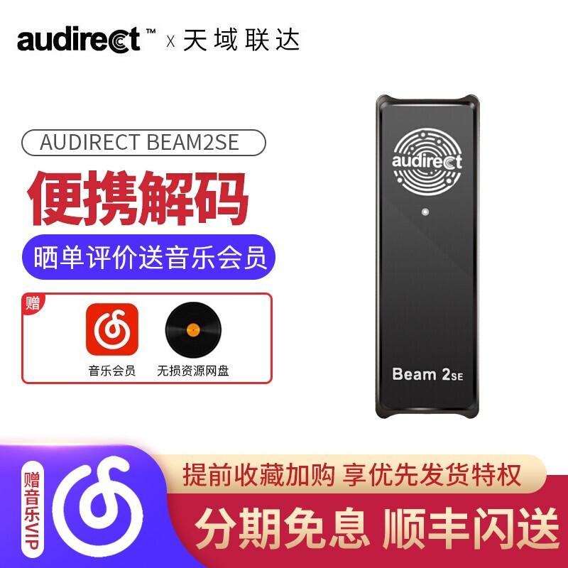 audirect Beam2/2S/2SE HIFI便携解码耳放 PC苹果安卓4.4平衡DSD小尾巴 3.5单端