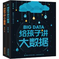 《给孩子讲大数据、给孩子讲人工智能》(2册套装)