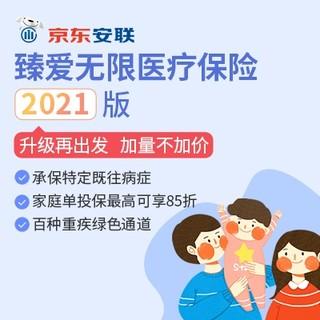 京东安联臻爱无限医疗保险2021版