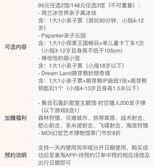上海5大人气商圈通用!周末/节假日也通玩!魔都悠方遛娃卡