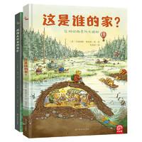 《自然科学启蒙与生命教育绘本:这是谁的家?+藏在森林里的生命》(套装共2册)