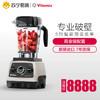 美国Vitamix Pro750料理机 进口家用多功能搅拌破壁机 VM0159A 香槟色