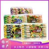 扬州绿叶牛皮糖400g×2盒桂花/黑芝麻/花生/松子/核桃牛皮糖软糖