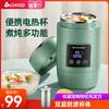 志高养生杯便携式小型加热水杯自动煮粥烧水杯多功能办公室电炖杯 绿色