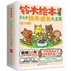 《铃木绘本3-6岁快乐成长礼盒装》(套装全17册)