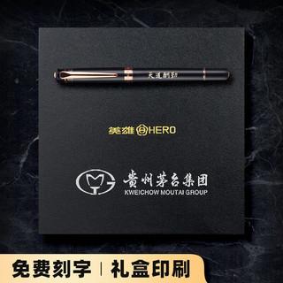HERO 英雄 849 礼品盒套装 玫瑰金-黑丽雅(单支笔墨套装)0.5MM 明尖 官方标配
