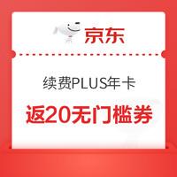 PLUS会员:京东 PLUS年卡老用户续费礼