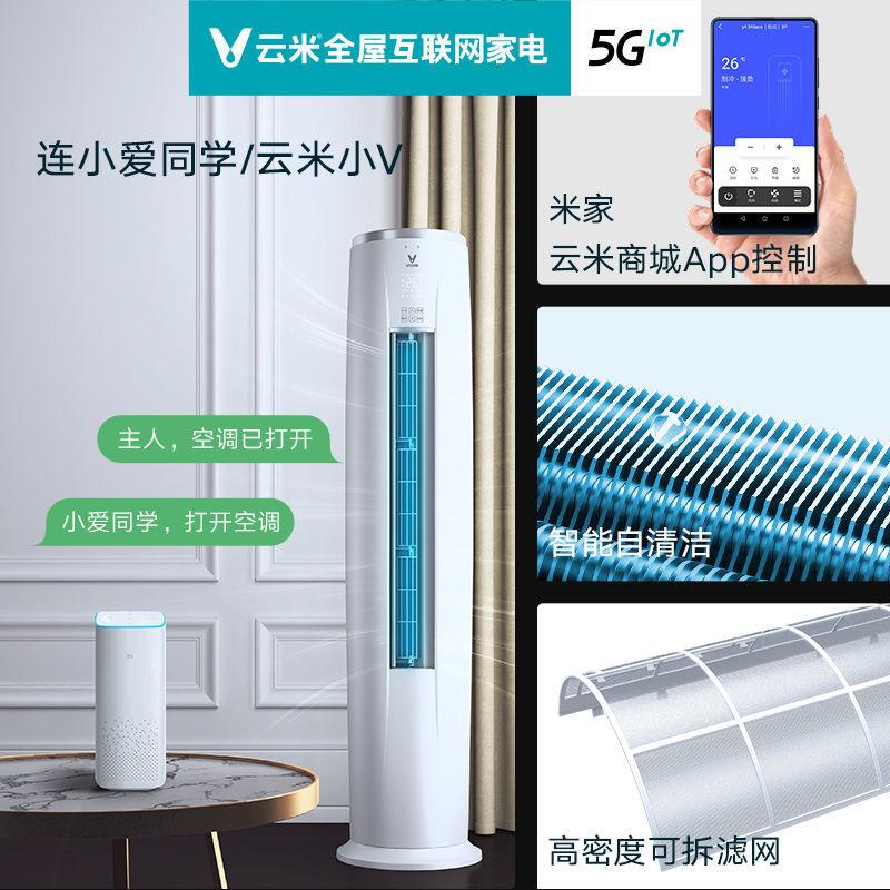 小米云米智能客厅变频冷暖新三级3匹柜机空调KFRd-72LW/Y4PC2-A3