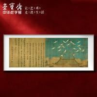 宋徽宗 复刻画《瑞鹤图》新中式挂画