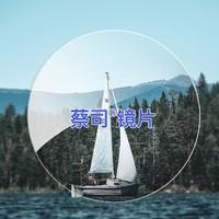 ZEISS 蔡司 新清锐系列 1.60折射率 非球面镜片 2片装