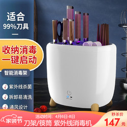 筷子消毒机刀架刀具架厨房用品置物架紫外线消毒机器风干塑料筷子筒笼餐具盒除湿柜收纳架 紫外线消毒刀叉架