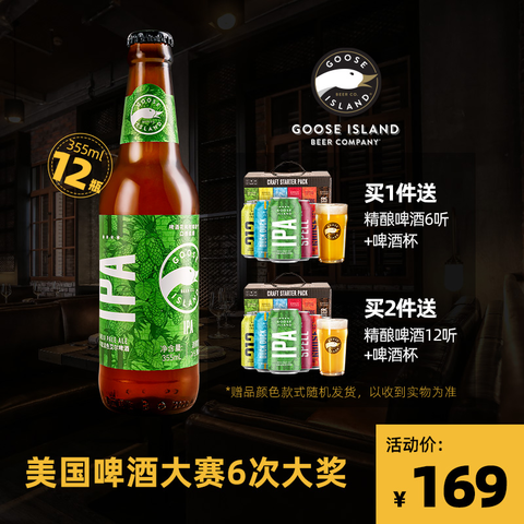 GOOSE ISLAND 鹅岛 印度淡色艾尔 经典英式ipa果味精酿啤酒 355ml*12听