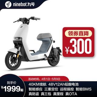 Ninebot九号电动A30C智能电动车9号新国标可上牌电动自行车电瓶车 初雪白灰 其他地区
