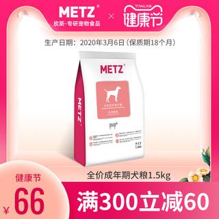 METZ/玫斯营养鲜食全价成年期金毛比熊泰迪通用型狗狗主粮1.5kg