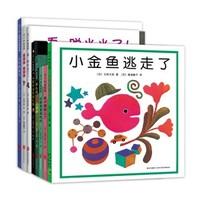 《五味太郎经典绘本全集》(套装共8册)