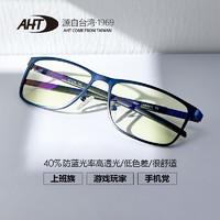 AHT 防蓝光眼镜电脑护目镜电竞游戏眼镜平光眼镜男女