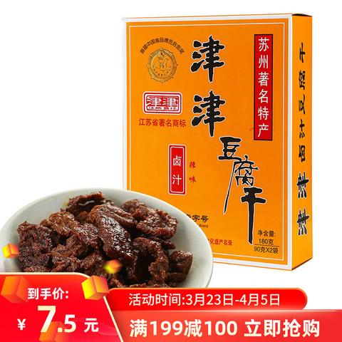 津津 苏州特产 休闲零食 豆干素食 辣味卤汁豆腐干180g/盒