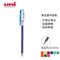 凑单品:Uni 三菱 UM-100 中性笔  0.7mm 浅蓝色 1支/袋
