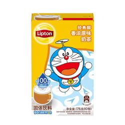 立顿Lipton 奶茶 香浓原味奶茶冲饮饮料 速溶袋装奶茶粉 100%进口奶源 早餐冲调饮品 10包 175g