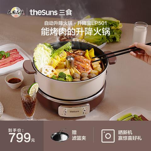 20日0点:三食 LP501 自动升降火锅家用多功能电煮料理锅