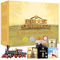 京东PLUS会员:《国际大奖儿童科普绘本礼盒》(5册绘本+蒸汽火车3D立体拼图)