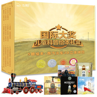 《国际大奖儿童科普绘本礼盒》(5册绘本+蒸汽火车3D立体拼图)