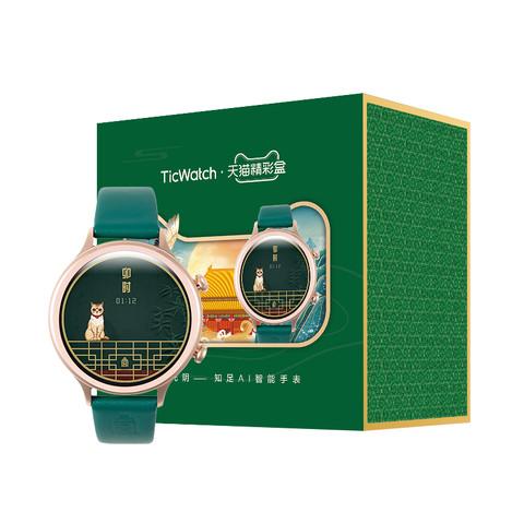 TicWatch C2智能手表 故宫联名款