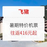 暑假好价!北京大兴-兰州 往返机票特价