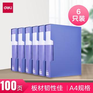得力deli资料册文件夹插页袋A4文件册 试卷袋 办公用品 收纳 100页带外壳