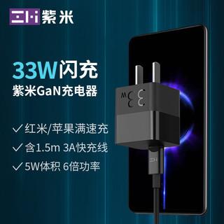 ZMI紫米 33W氮化镓GaN充电器PD快充适用Redmi红米K40苹果iPhone12 GaN充电器套装【33W氮化镓+1.5米C-C数据
