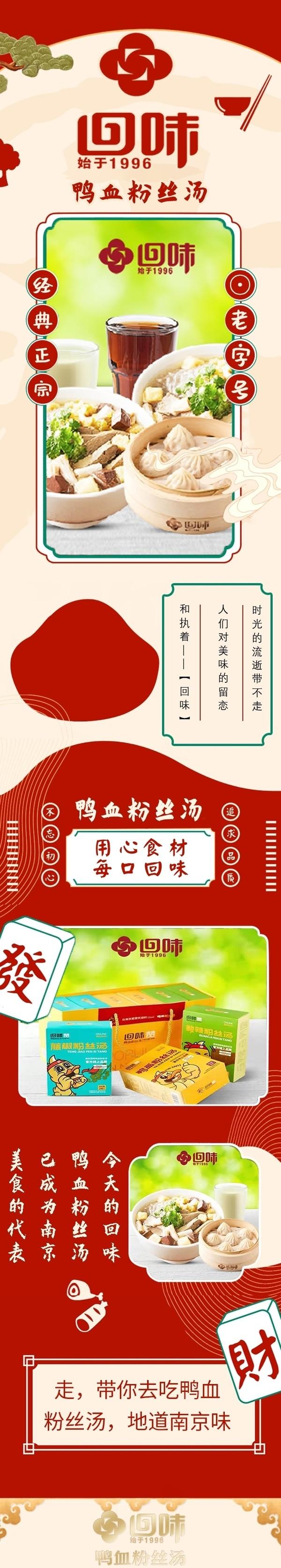 南京76店通用!回味鸭血粉丝汤价值42元单人套餐