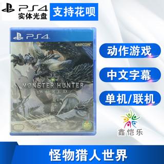 PS4游戏 怪物猎人世界 MHW ps4版 完全版