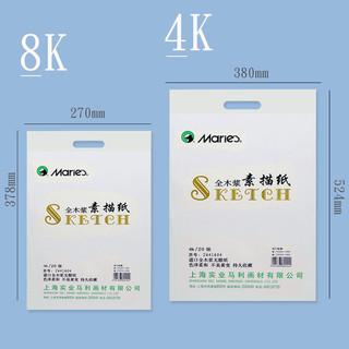 马利旗舰店素描纸4k8k4开素描纸8k素描纸4k素描本素描纸美术素描本 8k画画纸素描本 学生用马利素描纸素描本