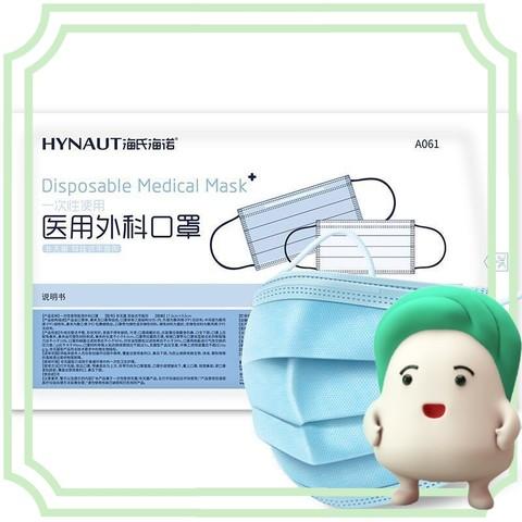 白菜藏宝图:海氏海诺 一次性医用外科口罩 100只装