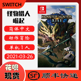 任天堂Switch NS游戏 怪物猎人 崛起 RISE 中文版 魔物猎人 猛汉 MHR 特典版