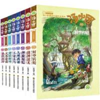 《汤小团漫游中国历史系列-上古再临卷》(套装 共8册)