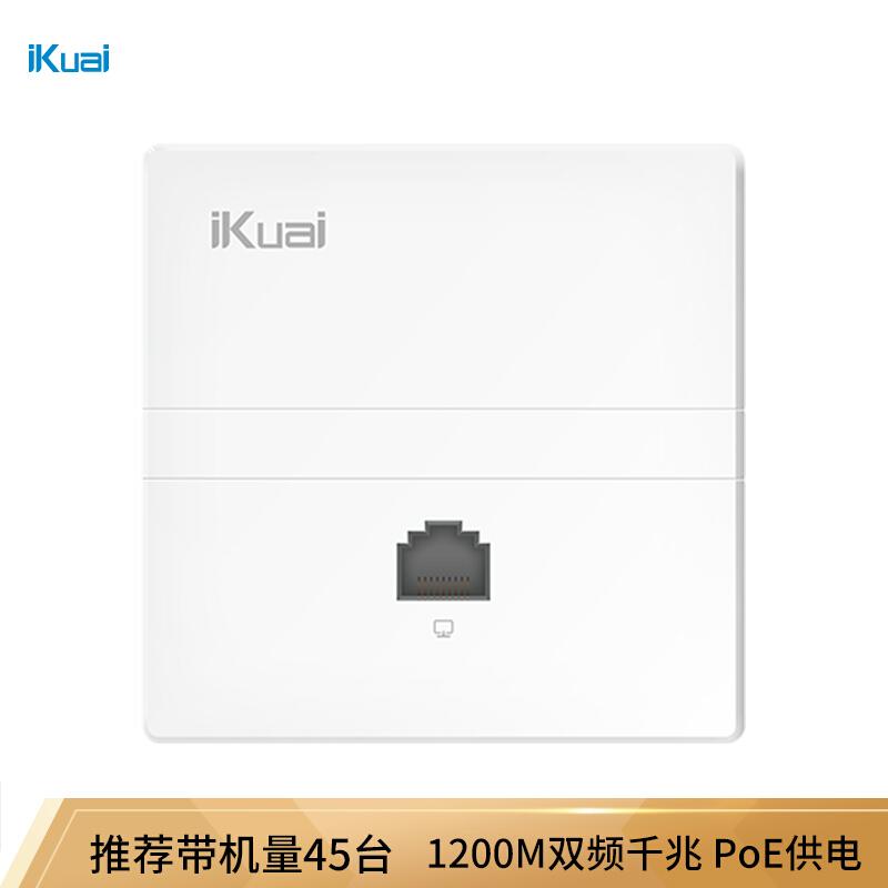 爱快(iKuai)N6 白色1200M双频千兆无线86型面板AP 企业级 酒店/旅店wifi接入 POE供电 AC管理