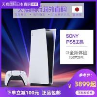 SONY 索尼 日版 PlayStation5 PS5 家庭游戏主机 数字版