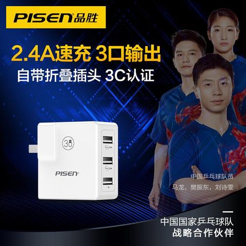 品胜 苹果安卓充电器 3口充电头/3USB手机充电插头 苹果iPhone11ProMax/Xs华为oppo小米vivo荣耀ipad平板通用