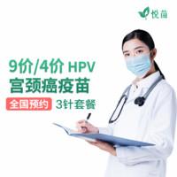 百亿补贴:悦苗 9价hpv/4价hpv疫苗 hpv预约代订套餐 全国预约