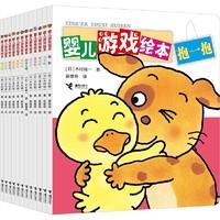 《婴儿游戏绘本》(全12册)