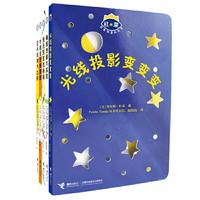 《杜莱百变创意玩具书》(套装5册)